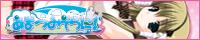 【あまつみそらに!】情報ページ公開中!