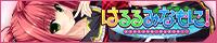 【はるるみなもに!】情報ページ公開中!