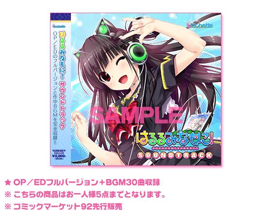 http://www.clochette-soft.jp/html/event/img/event_pic58.jpg