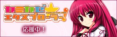 【カミカゼ☆エクスプローラー!】情報ページ公開中!