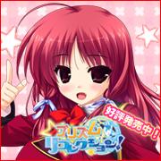 【プリズム◇リコレクション!】情報ページ公開中!