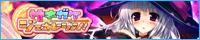 【サキガケ⇒ジェネレーション!】情報ページ公開中! 2014/05/30