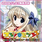 【スズノネセブン! Sweet Lovers' Concerto】情報ページ公開中!